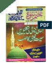 Takmeel-e-Risalat Ke Amli Takazay by Dr. Israr Ahmed