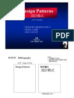 Design Patten