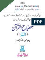 Misbahul-Qur'aan (Para 1)