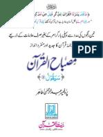 Misbahul-Qur'aan (Para 2)