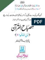 Misbahul-Qur'aan (Para 4)