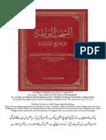 Biography of ^Abdul-Wahhaab-Version 2
