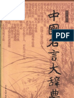 中国名言大辞典