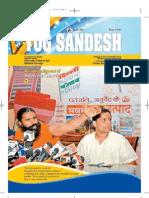 YogSandesh April Eng2012