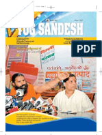 YogSandesh April Eng2012