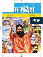 YogSandesh September Hindi 2011