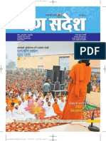 YogSandesh February Hindi 2012