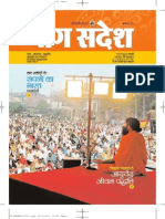 YogSandesh January Hindi 2012