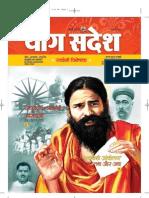 YogSandesh March Hindi 2012