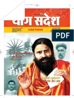 YogSandesh March Hindi 2012