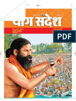 YogSandesh November Hindi 2011