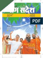 YogSandesh October Hindi 2011