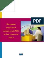 Zahvatov_Postroenie Virtual'Nyh Chastnyh Setei (VPN) Na Baze Tehnologii MPLS