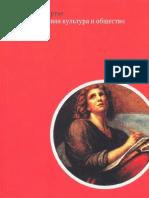 Шартье Р. - Письменная культура и общество. - 1996