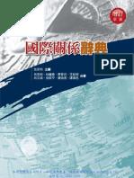 1P43國際關係辭典(第二版)