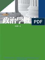 1PD1政治學概論(第二版)