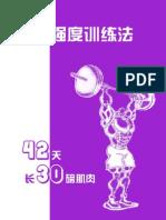 《42天增长30磅》中文版