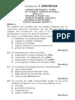 Θέματα εξετάσεων Βιολογίας Κατεύθυνσης 2011-2000