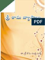CSRMurty-SriRamaVyasalu
