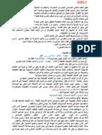 الألياف التقنية وتطبيقاتها-أحمد الصغير