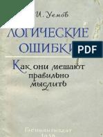 Uemov_A_I_-_Logicheskie_oshibki_-1958