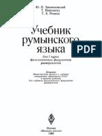 Limba Romana Pentru Vorbitorii de Limba Rusa