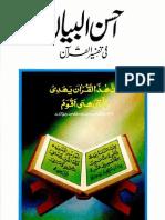 AHSAN_UL_BAYAAN_VOL_5