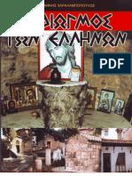 44158777-Ιωάννης-Χαραλαμπόπουλος-Ο-Διωγμός-Των-Ελλήνων-απολλώνειο-φως (1)