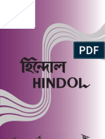 12th Issue Hindol April 2012