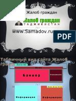 Автор - Фарход Самадов