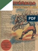 """Περιοδικό """"Ελληνόπουλο"""" τεύχ. 15, τόμ. α΄ 1945"""
