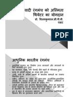 Prayogadharmi rankamanch