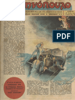 """Περιοδικό """"Ελληνόπουλο"""" τεύχ. 17, τόμ. α΄ 1945"""