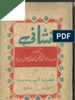 Wahabi Deobandi Ki Nishani Rasool Allah ki Zubani by Allama Faiz Ahmad a