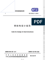 GB50017-2003条文说明