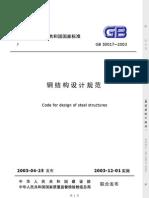 GB50017-2003