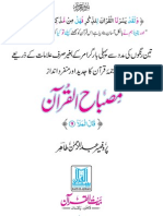 Misbahul-Qur'aan (Para 9)