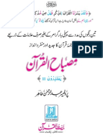 Misbahul-Qur'aan (Para 11)