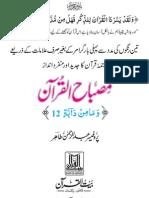Misbahul-Qur'aan (Para 12)