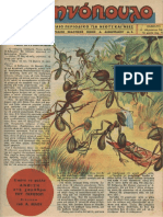 """Περιοδικό """"Ελληνόπουλο"""" τεύχ. 19, τόμ. α΄ 1945"""