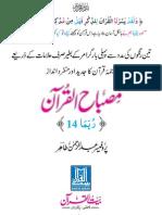 Misbahul-Qur'aan (Para 14)