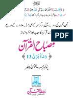 Misbahul-Qur'aan (Para 13)