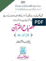 Misbahul-Qur'aan (Para 16)