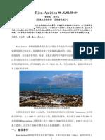 希腊Rion-Antirion 桥工程简介