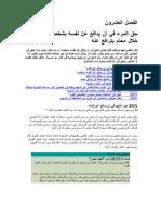 كتاب دليل المحاكمات العادلة -  القسم-3