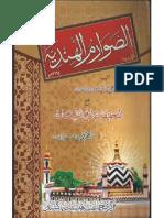 Asawarimul Hindiya ----By Syed Irfan Shah Mashadi
