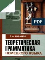 теорграмматика немецкого (Абрамов)