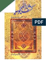 Kashaf Ul Mahjoob - Urdu - Data Ganj Baksh - Ali Hajwairi R.a- ( Born 400 H - Died 465 H )