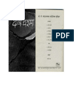 Doshi Chashma(दोशी चश्मा)