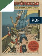 """Περιοδικό """"Ελληνόπουλο"""" τεύχ. 22, τόμ. α΄ 1945"""
